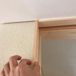 木製建具の額縁